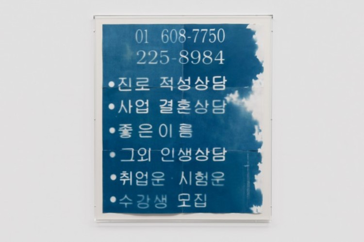 'Sun print. Storefront window at Hoam Saju Jakmyeong', 2016, ett konstverk av Gunilla Klingberg