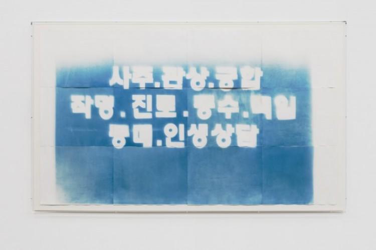 'Sun print. Storefront window at Mirae Cheolhakwon', 2016, ett konstverk av Gunilla Klingberg